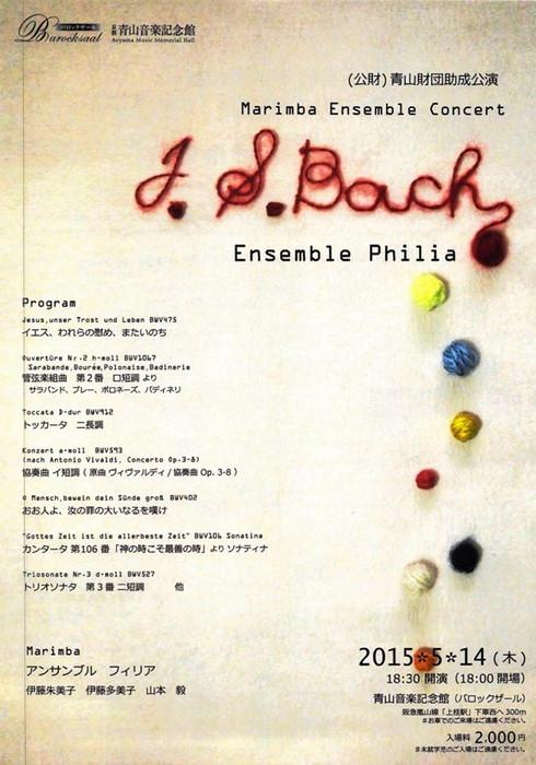 Philia_concert