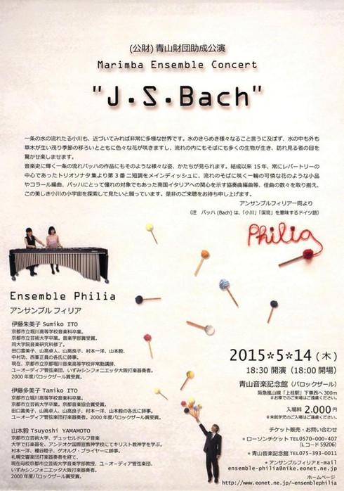 Philia_concert_2