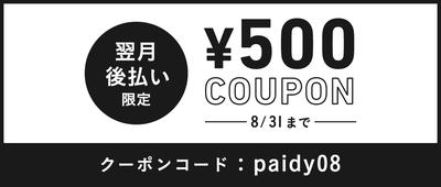 Paidy_coupon_b